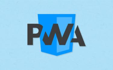 PWAとは?メディアサイトでの導入が必須の理由